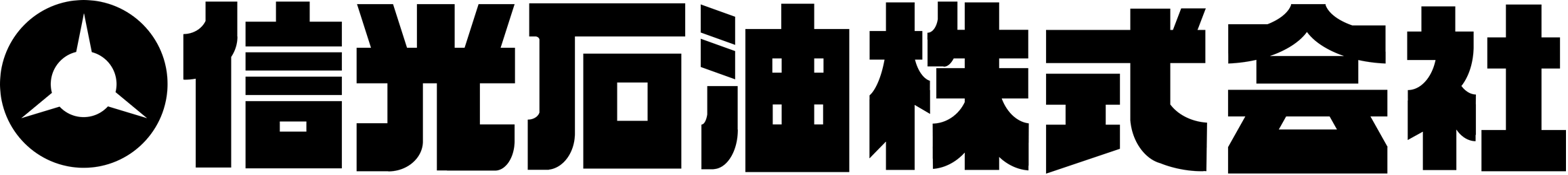 信光石油株式会社
