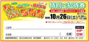 http://www.shinkousekiyu.jp/wp-content/uploads/2019/09/2019感謝祭特別ご招待券.jpg