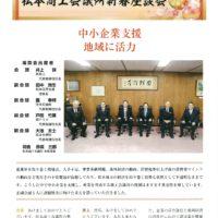 令和2年松本商工会議所「会報まつもと」新春座談会